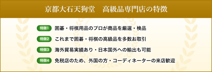 京都大石天狗堂 高級品専門店の特徴 囲碁・将棋用品のプロが商品を厳選・検品