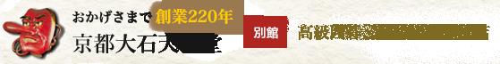 高級囲碁(本榧碁盤)・将棋(本榧将棋盤)専門店 京都大石天狗堂 別館