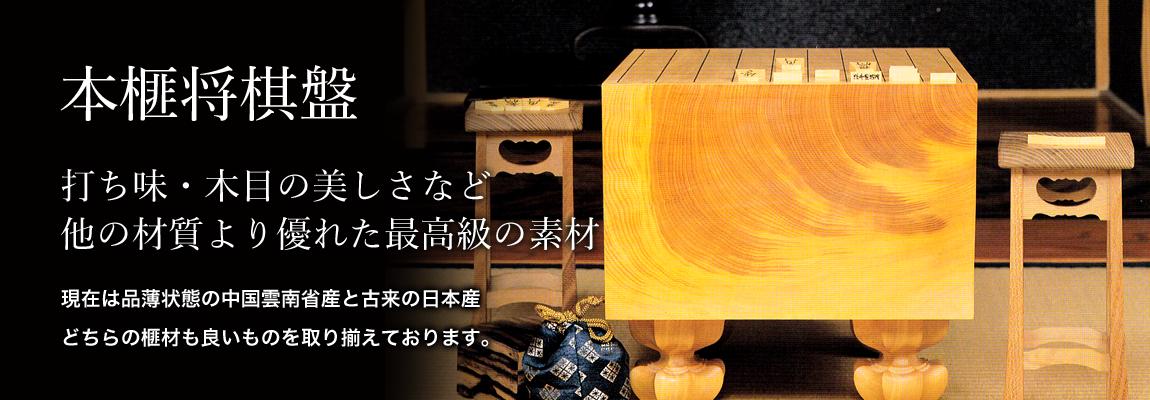 本榧将棋盤 打ち味・木目の美しさなど他の材質より優れた最高級の素材
