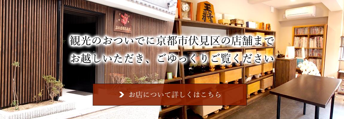 観光のおついでに京都市伏見区の店舗までお越しいただき、ごゆっくりご覧ください お店について詳しくはこちら