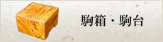 駒箱・駒台
