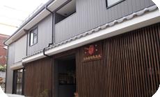 京都大石天狗堂店舗外観写真