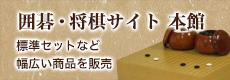 囲碁・将棋サイト 本館 リーズナブルな品や標準セットなど幅広く販売