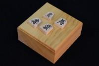 駒台 本榧材 卓上2寸用(別製)