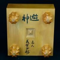 本榧(日本産)碁盤柾目 5.3寸 名人武宮正樹揮毫「遊神」(使用盤)
