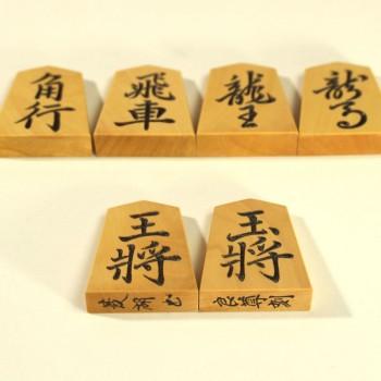 将棋駒 良尊作彫駒 薩摩つげ 菱湖書