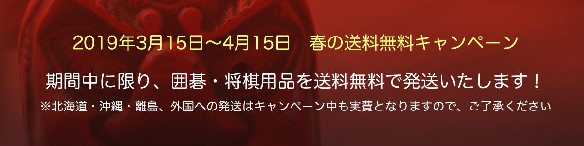 3/15-4/15 春の送料無料キャンペーン