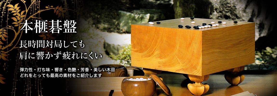 本榧碁盤 長時間対局しても肩に響かず疲れにくい弾力性・打ち味・響き・色艶・芳香・美しい木目 どれをとっても最高の素材をご紹介します