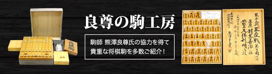 良尊の駒工房 駒師 熊澤良尊氏の協力を得て、貴重な将棋駒を多数ご紹介!