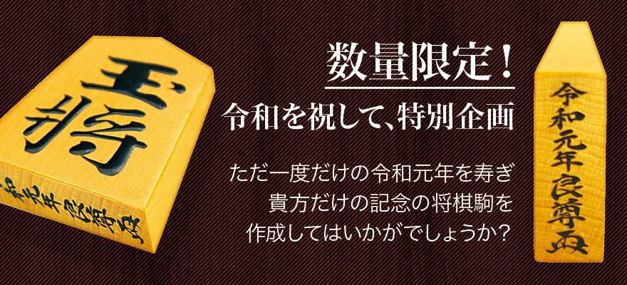 数量限定!令和を祝して、特別企画 ただ一度だけの令和元年を寿ぎ、貴方だけの記念の将棋駒を作成してはいかがでしょうか?