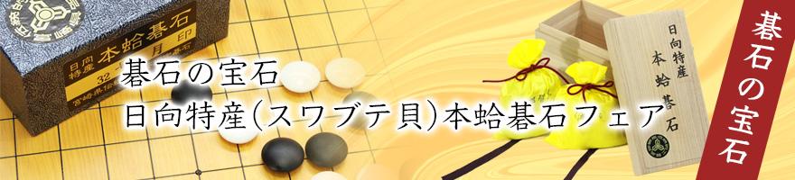 碁石の宝石 日向特産(スワブテ貝)本蛤碁石フェア
