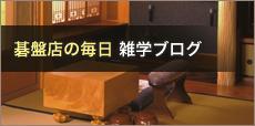 雑学ブログ