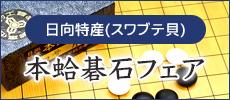 日向特産(スワブテ貝)本蛤碁石フェア