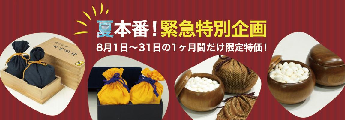 「夏本番!緊急特別企画」8月1日~31日の1ヶ月間だけ限定特価!