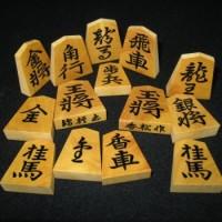 将棋駒 香松作 盛上 根杢 錦旗書