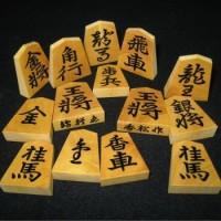 将棋駒 香松作 盛上根杢 錦旗書