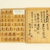 将棋駒 島つげ 良尊作盛り上げ 清安書(第51期王将戦第4局使用)