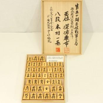 将棋駒 島つげ虎斑 良尊作盛上 源兵衛清安書(第50期王位戦第3局使用)