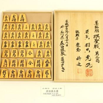 将棋駒 島つげ斑入り 良尊作盛上 原田康夫書(第86期棋聖戦使用)