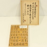 将棋駒 島つげ 良尊作盛上 錦旗書(第22期竜王戦第3局使用)