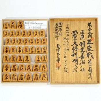 将棋駒 良尊作 盛上駒 虎斑 源兵衛清安書(第55期王座戦第2局使用)