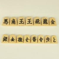 将棋駒 越山作 本黄楊特上彫 一字彫り