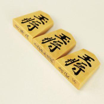 将棋駒 良尊刻盛上 清安書(島つげ柾目杢)2玉1王