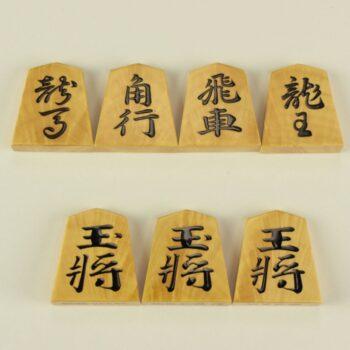 将棋駒 良尊作 盛上古水無瀬書(薩摩つげ孔雀杢)
