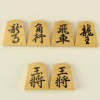 将棋駒 良尊作 盛上巻菱湖(島つげ杢)